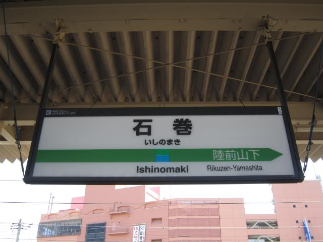 石巻仙石東北駅名