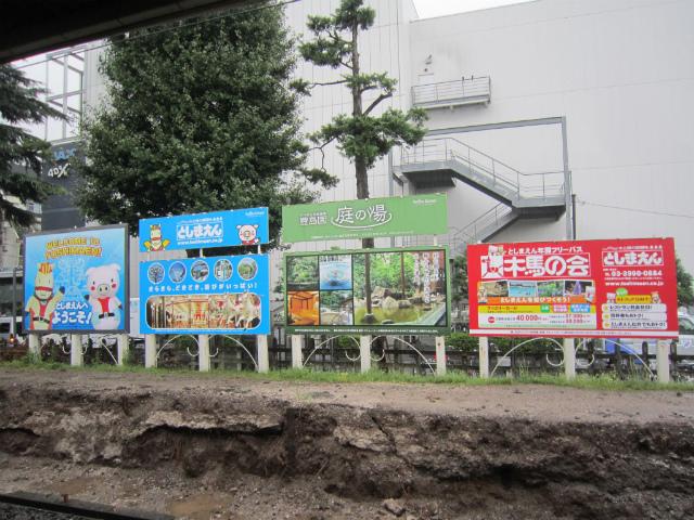 豊島園広告