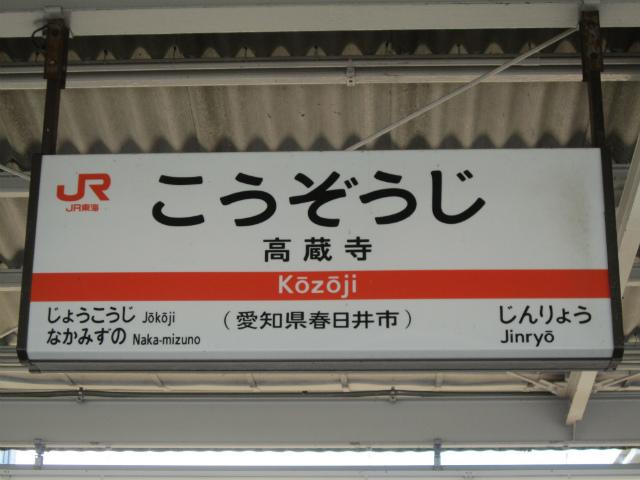 高蔵寺駅名