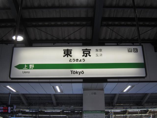 東京東幹駅名