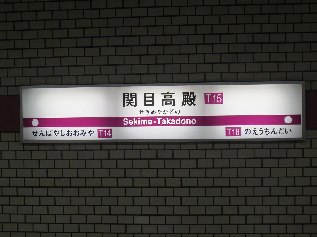 関目高殿駅   改札画像.net