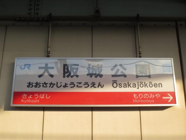 大阪城公園 駅名標