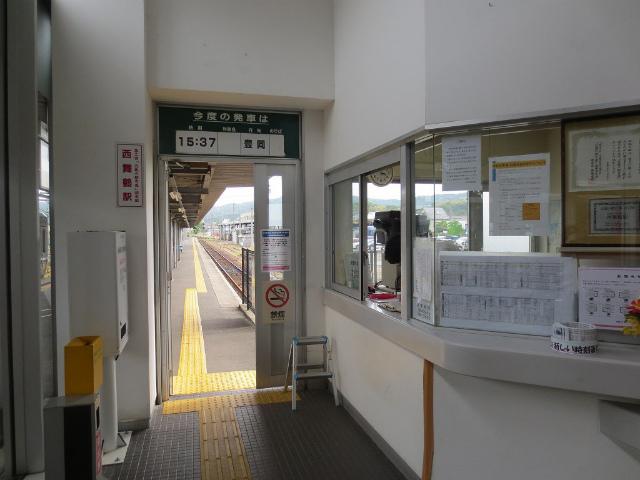 西舞鶴 単鉄改札