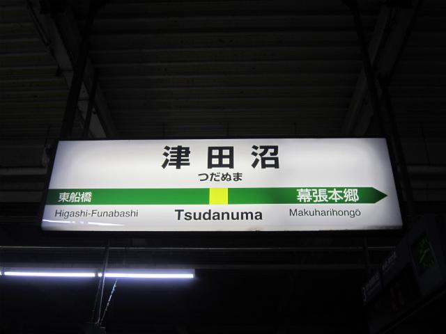津田沼各駅駅名