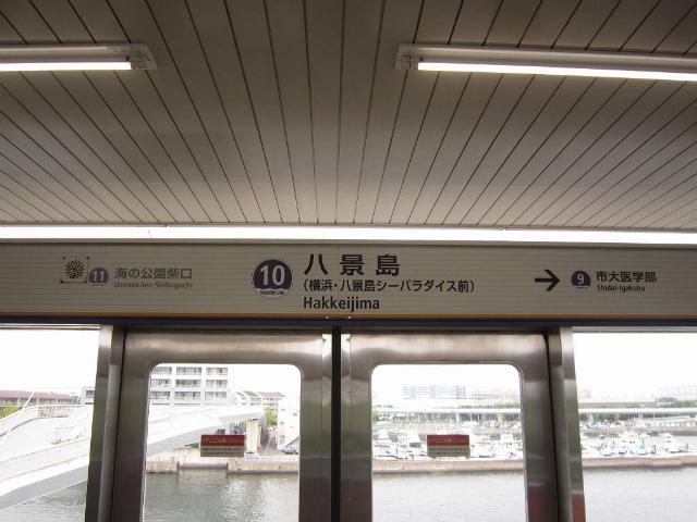 八景島駅名
