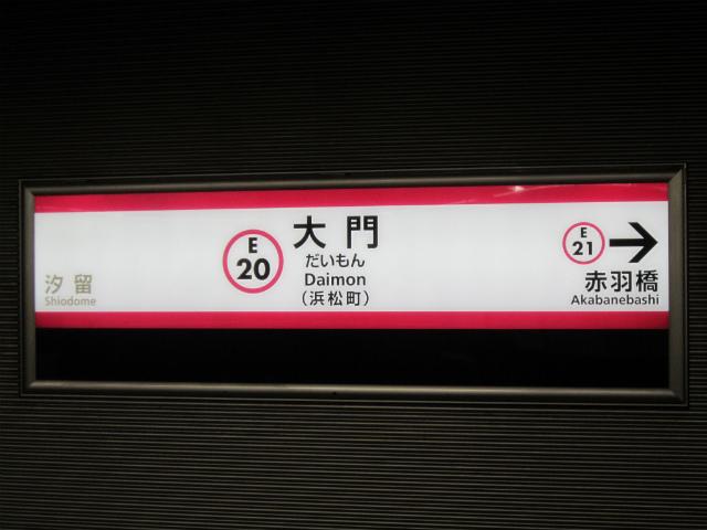 大門大江戸駅名