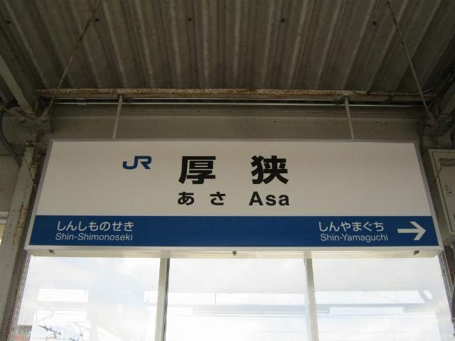 厚狭駅名新幹線