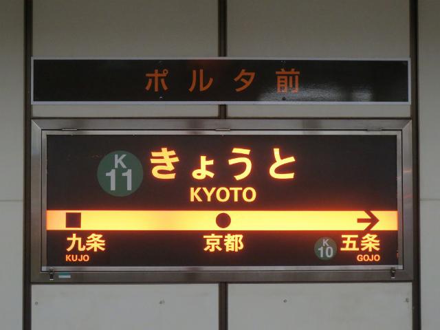 京都 地下鉄駅名標