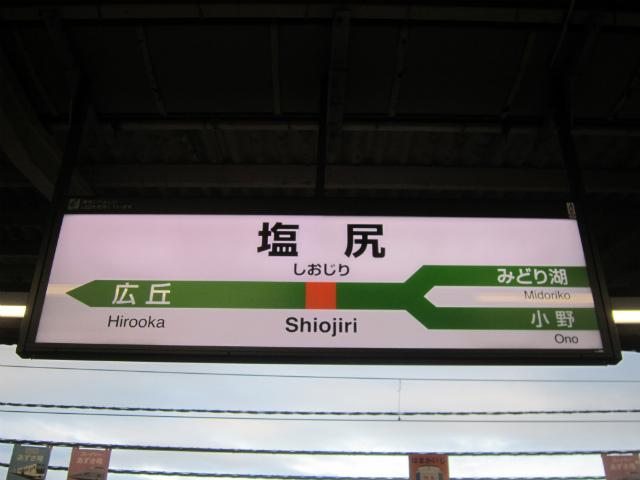 塩尻駅名橙
