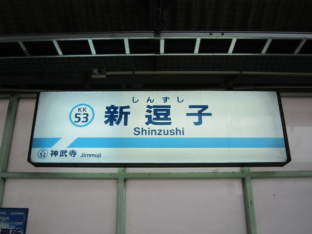 新逗子駅名