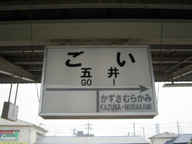 五井小湊駅名