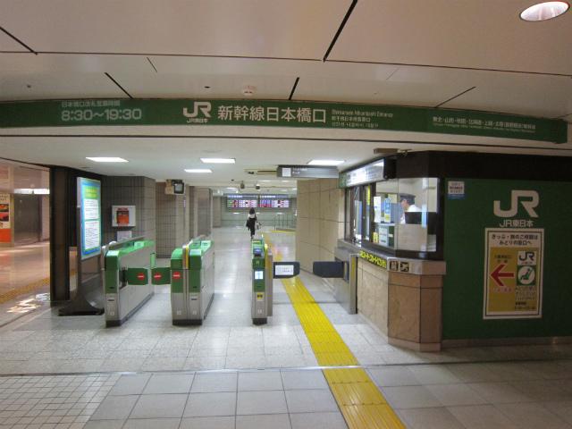 東京東幹日本橋口