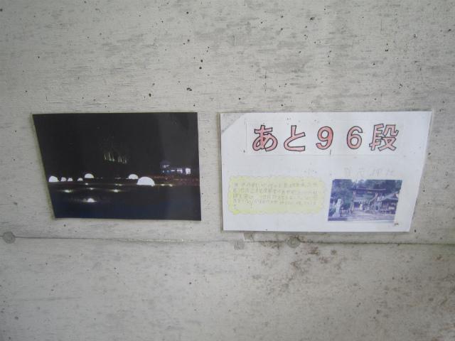 宇都井96