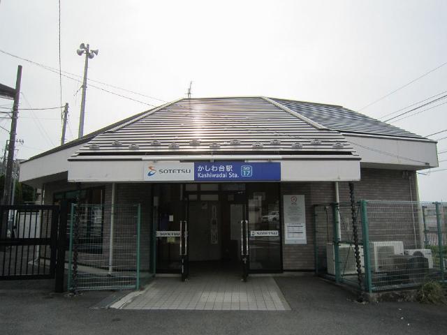 かしわ台東駅舎