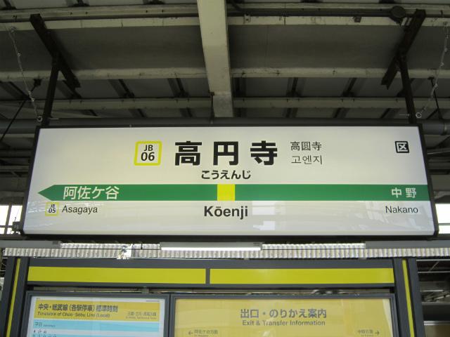 高円寺jb駅名