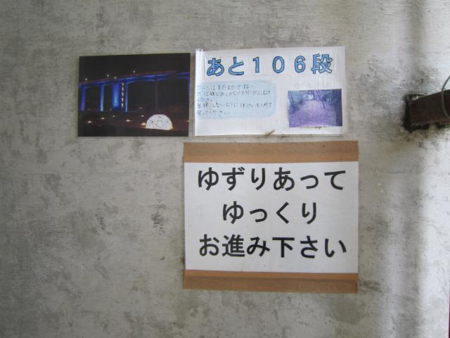 宇都井106