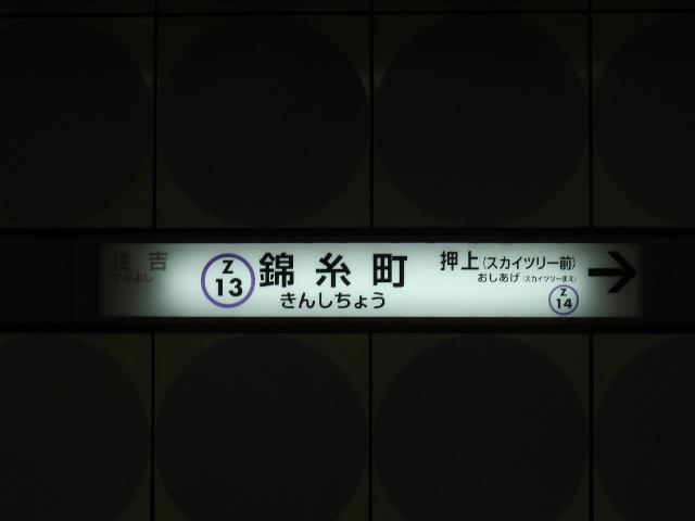 錦糸町 地下鉄駅名標