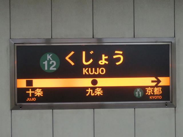九条 駅名標