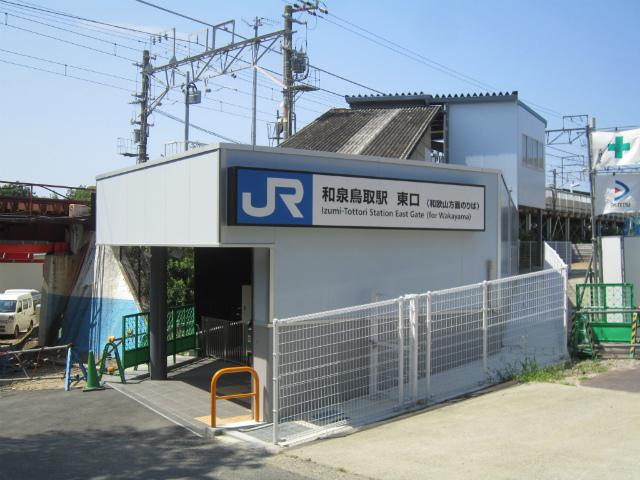和泉鳥取東口駅舎