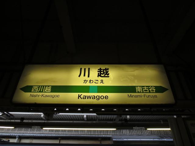 川越 駅名標