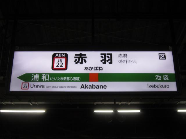 赤羽湘南新宿