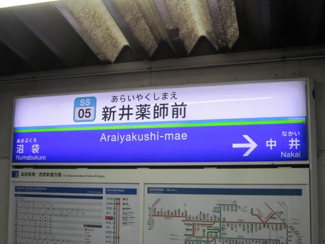新井薬師駅名
