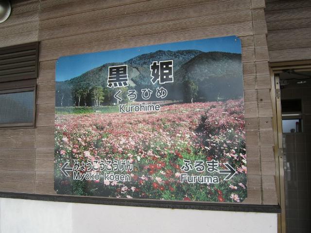 黒姫駅名長野
