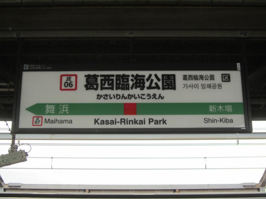 臨海 公園 駅 葛西