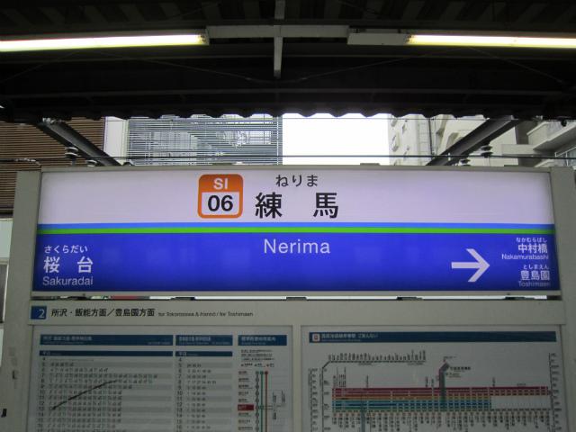 練馬駅名西武