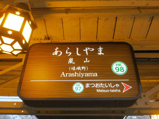 嵐山 駅名標