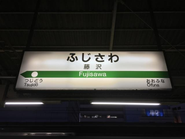 藤沢jr駅名