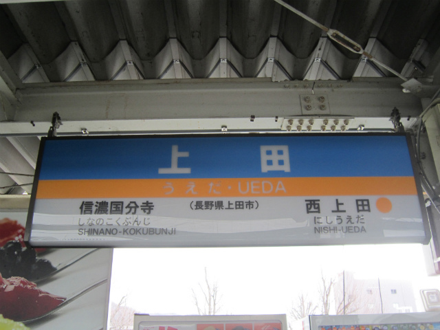 上田しな鉄駅名