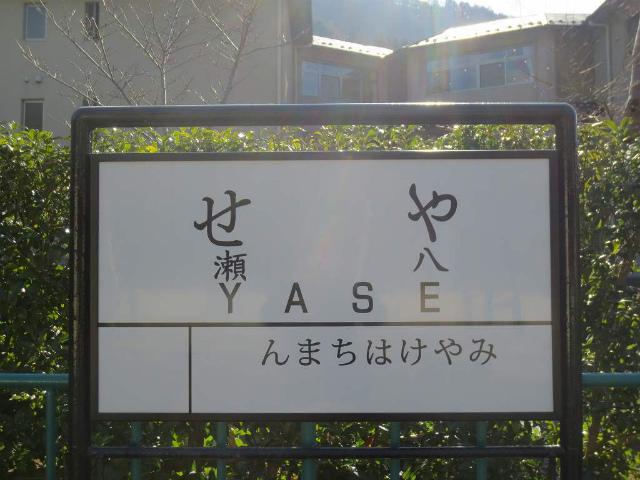 八瀬比叡山口