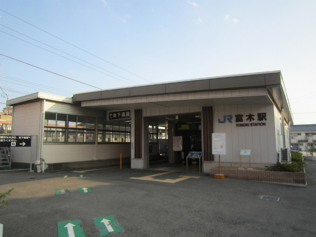 富木西口駅舎