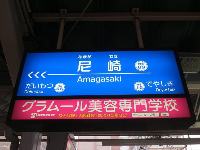 尼崎(阪神) 駅名標