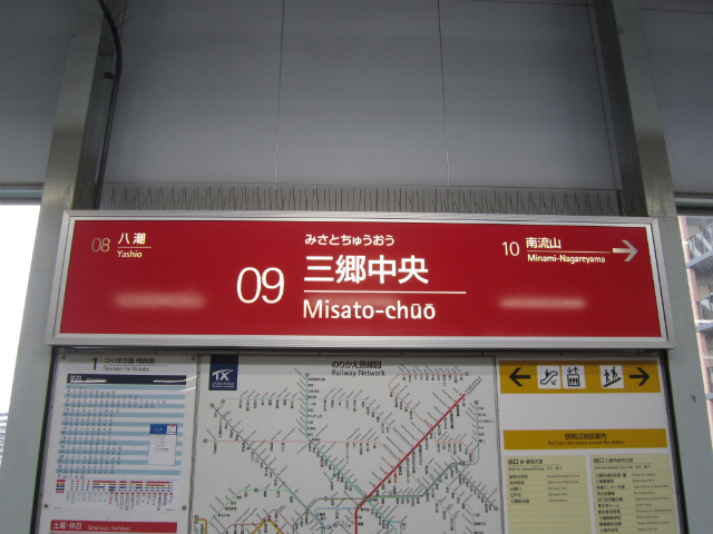 三郷中央駅名