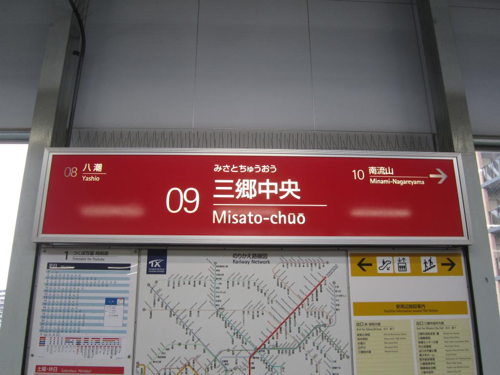 三郷 駅 時刻 表