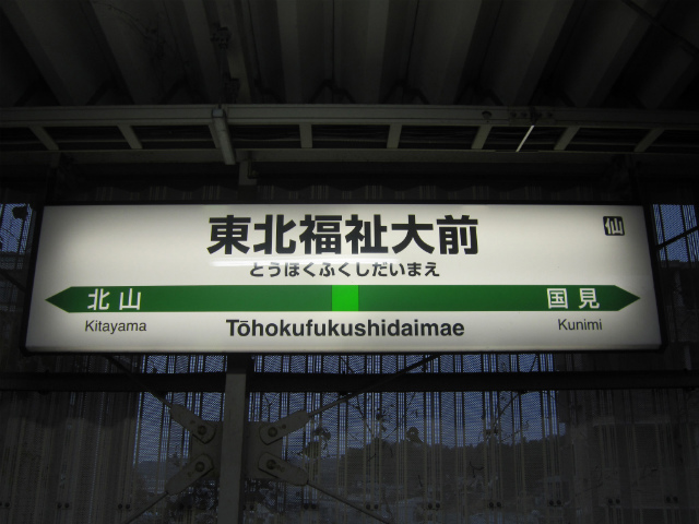 福祉大駅名