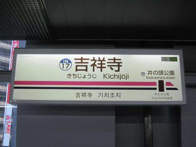 吉祥寺井の頭駅名