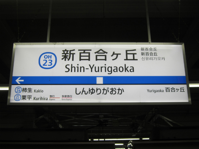 新百合小田原駅名