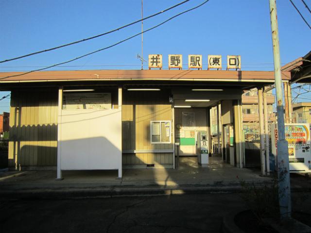 井野東口駅舎