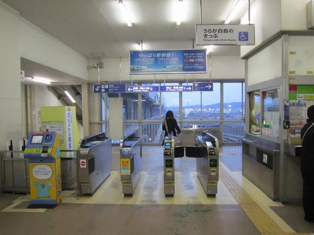 東福山改札
