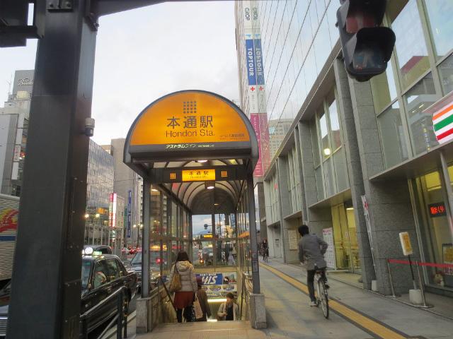 本通 駅舎