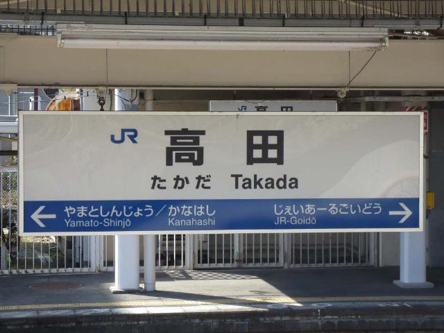 高田(奈良)