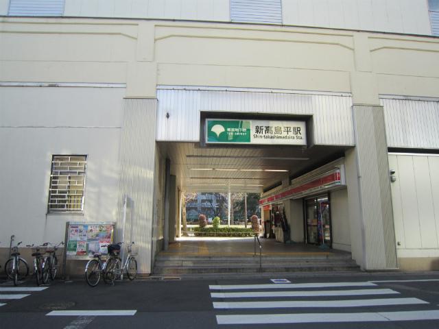 新高島平駅舎