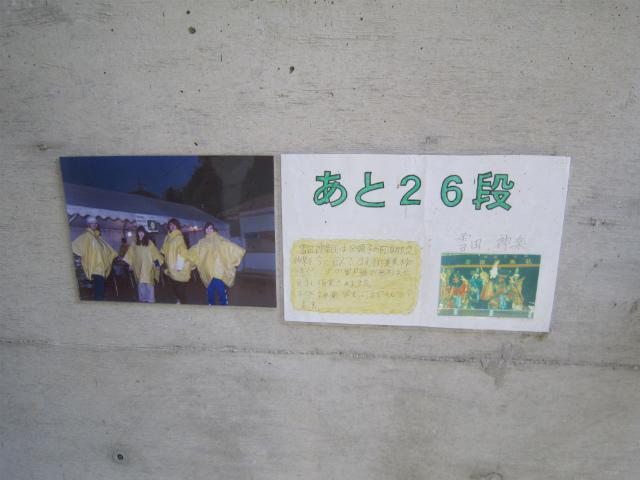 宇都井26
