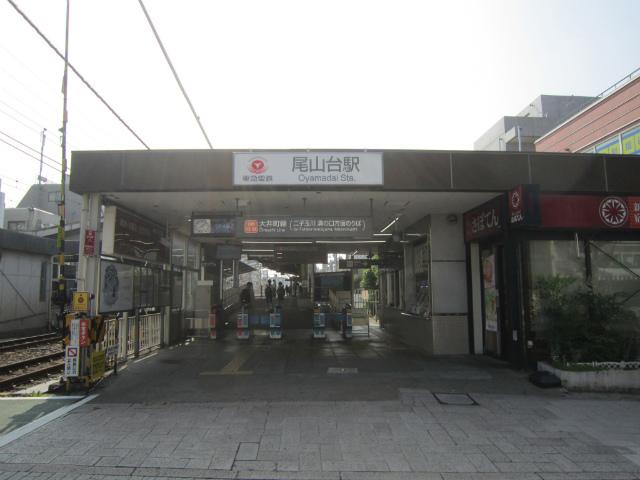 尾山台溝の口駅舎