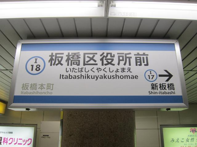 板橋区役所前駅名