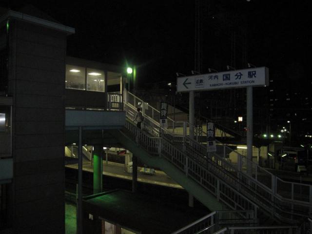 河内国分 駅舎