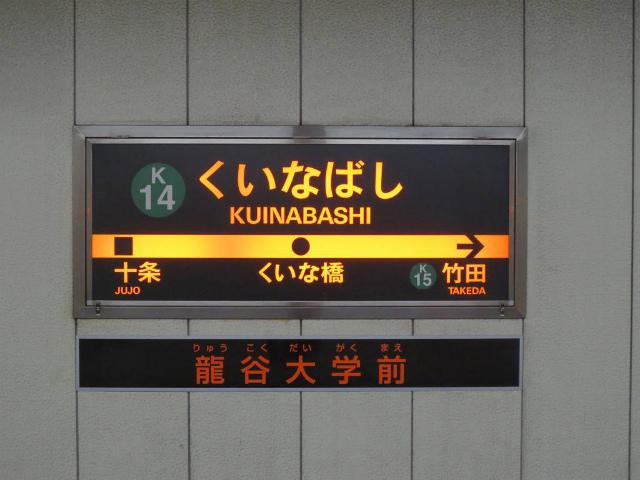 くいな橋 駅名標
